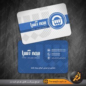 کارت ویزیت بیمه آسیا