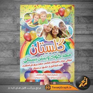 تراکت پیش دبستانی و مهد کودک