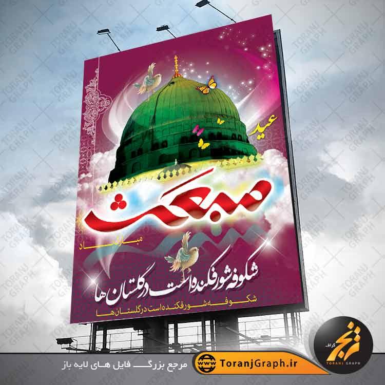 طرح بنر عید مبعث لایه باز