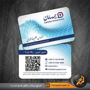 طرح PSD کارت ویزیت بیمه سامان