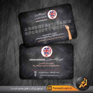 کارت ویزیت آموزشگاه زبان انگلیسی