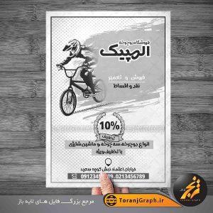 تراکت ریسو دوچرخه فروشی و دوچرخه سازی
