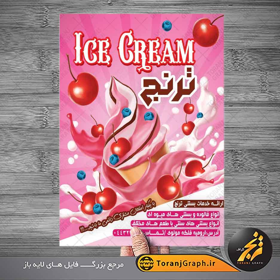تراکت PSD بستنی فروشی