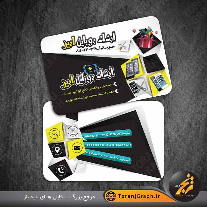 کارت ویزیت لایه باز تعمیر موبایل