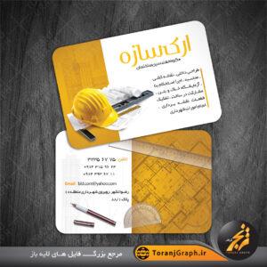 کارت ویزیت مهندسی ساختمان