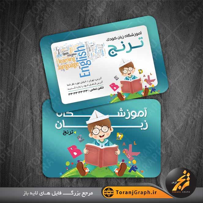 طرح PSD کارت ویزیت آموزشگاه زبان