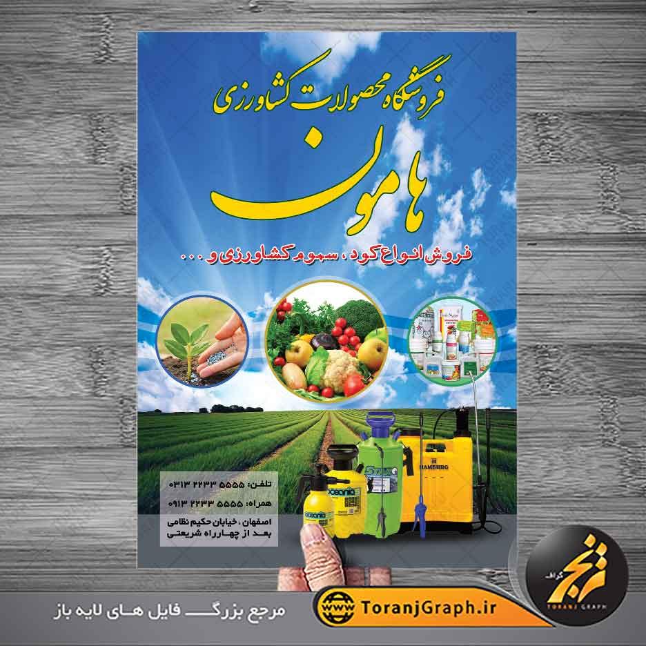 تراکت لایه باز محصولات کشاورزی