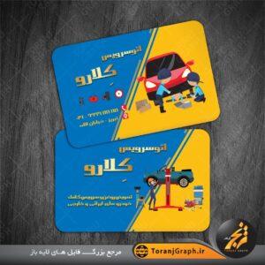 کارت ویزیت لایه باز اتوسرویس