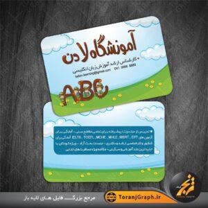 کارت ویزیت PSD آموزشگاه زبان