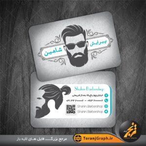 """<span itemprop=""""name"""">طرح PSD کارت ویزیت پیرایش مردانه</span>"""