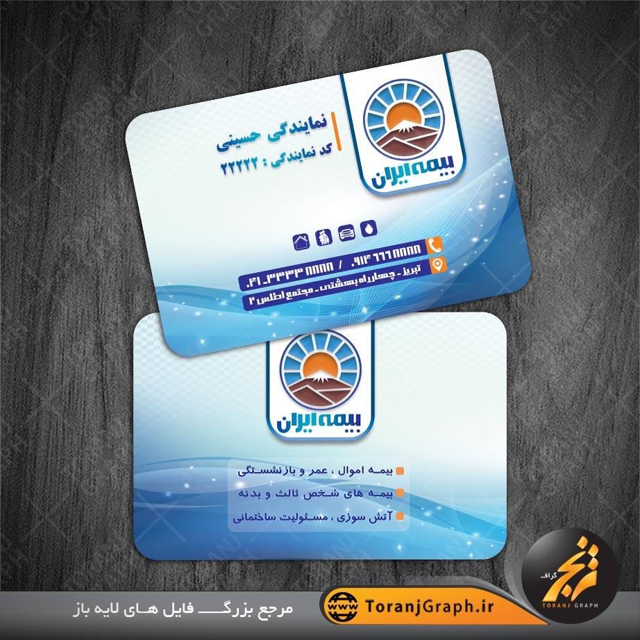"""<span itemprop=""""name"""">کارت ویزیت PSD بیمه ایران</span>"""
