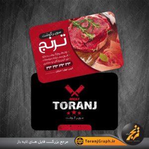 """<span itemprop=""""name"""">کارت ویزیت سوپر گوشت</span>"""