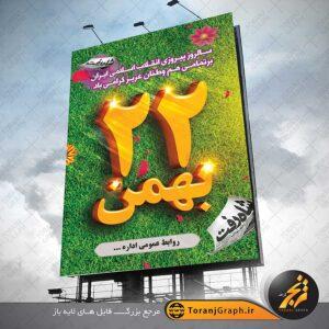 """<span itemprop=""""name"""">پوستر ۲۲ بهمن</span>"""