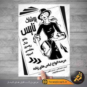 """<span itemprop=""""name"""">تراکت ریسو پوشاک زنانه</span>"""