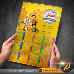 <span>تقویم لایه باز عسل فروشی سال ۹۸</span>