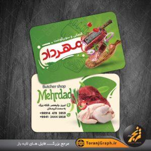 <span>کارت ویزیت لایه باز سوپر گوشت</span>