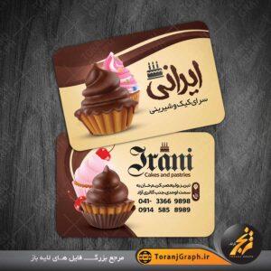 <span>کارت ویزیت لایه باز کیک و شیرینی</span>