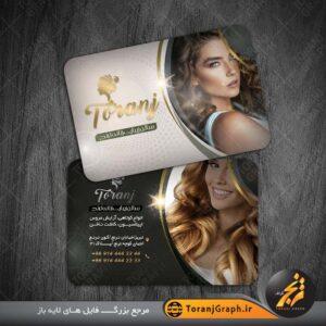 <span>کارت ویزیت آرایشگاه زنانه دورو</span>