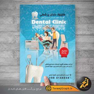 <span>تراکت دندانپزشک</span>