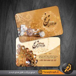 <span>طرح کارت ویزیت طلا و جواهرات</span>