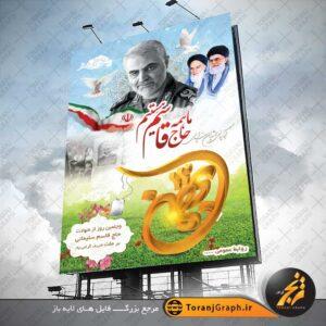 <span>بنر ۲۲ بهمن و چهلم شهید سردار سلیمانی</span>