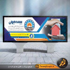 <span>طرح لایه باز بنر بیمه ایران</span>