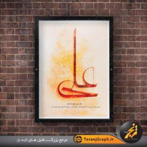 <span>طرح لایه باز خوشنویسی امام علی</span>