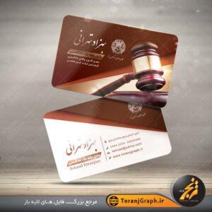 <span>نمونه کارت ویزیت وکیل</span>