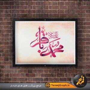 <span>تایپوگرافی محمد باقر</span>