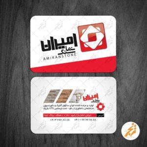 <span>کارت ویزیت مصالح ساختمانی</span>