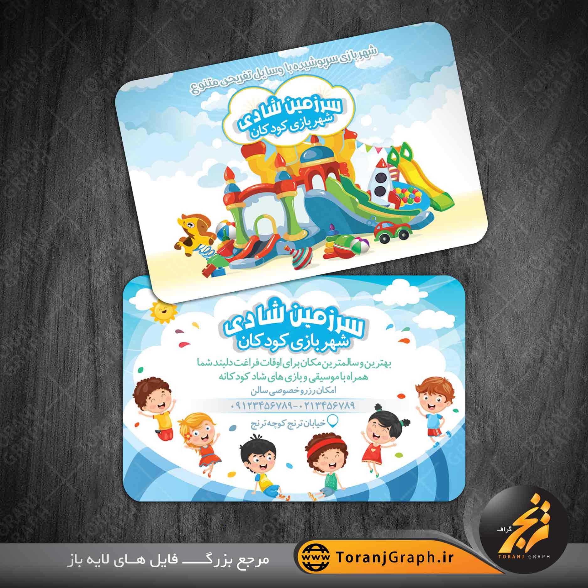کارت ویزیت شهربازی کودکان