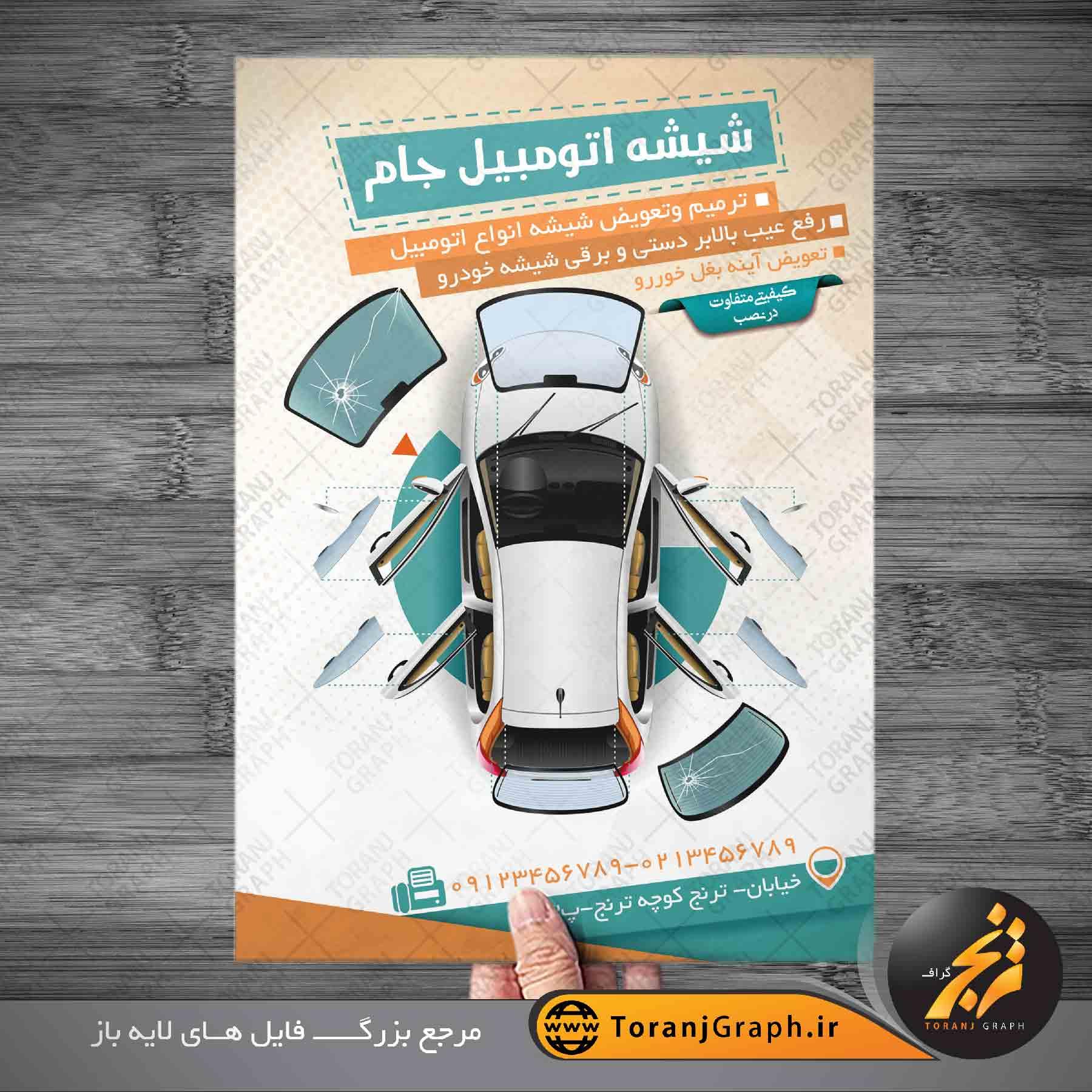 تراکت خدمات شیشه اتومبیل