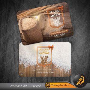 کارت ویزیت برنج فروشی دو رو