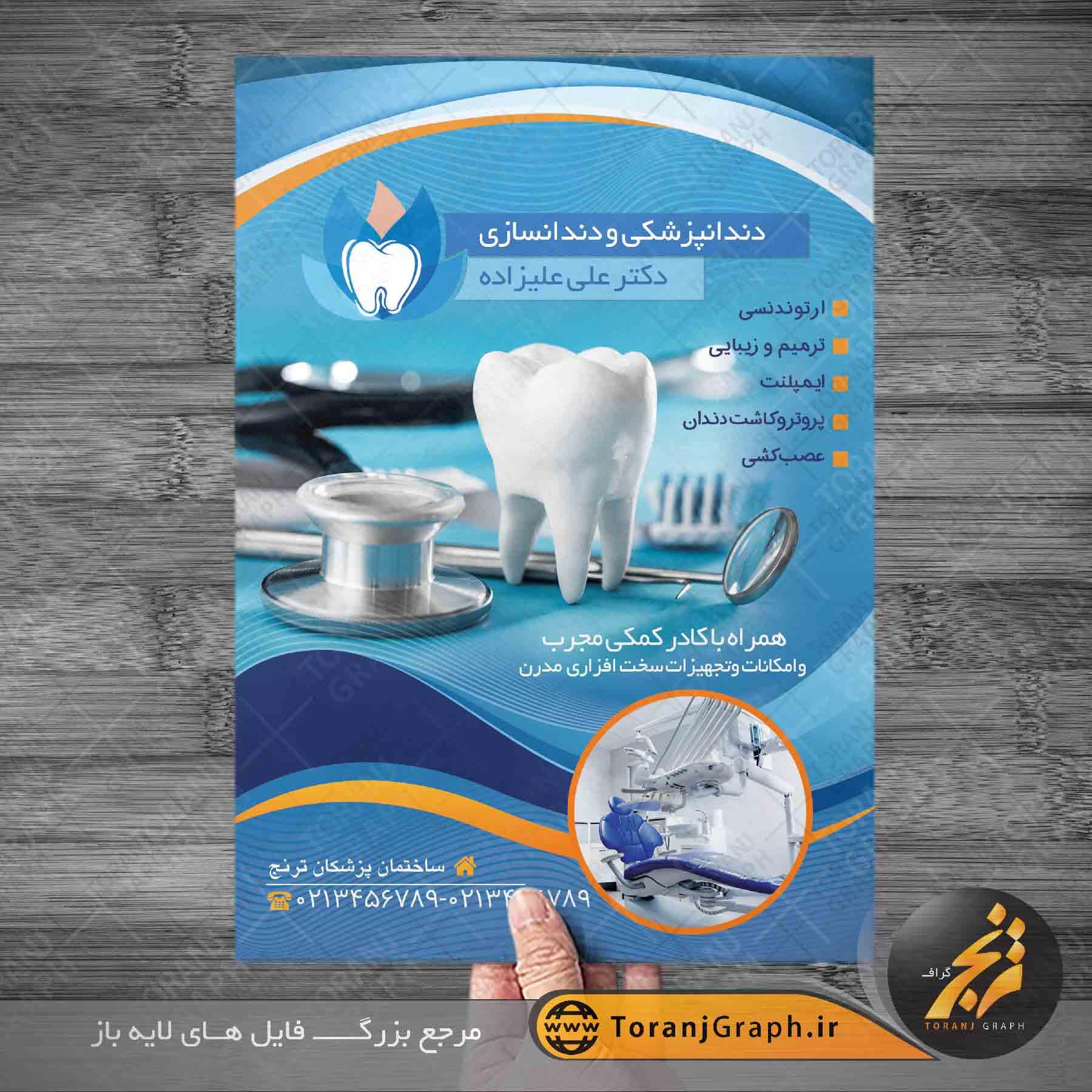 تراکت دندانپزشکی و دندانسازی