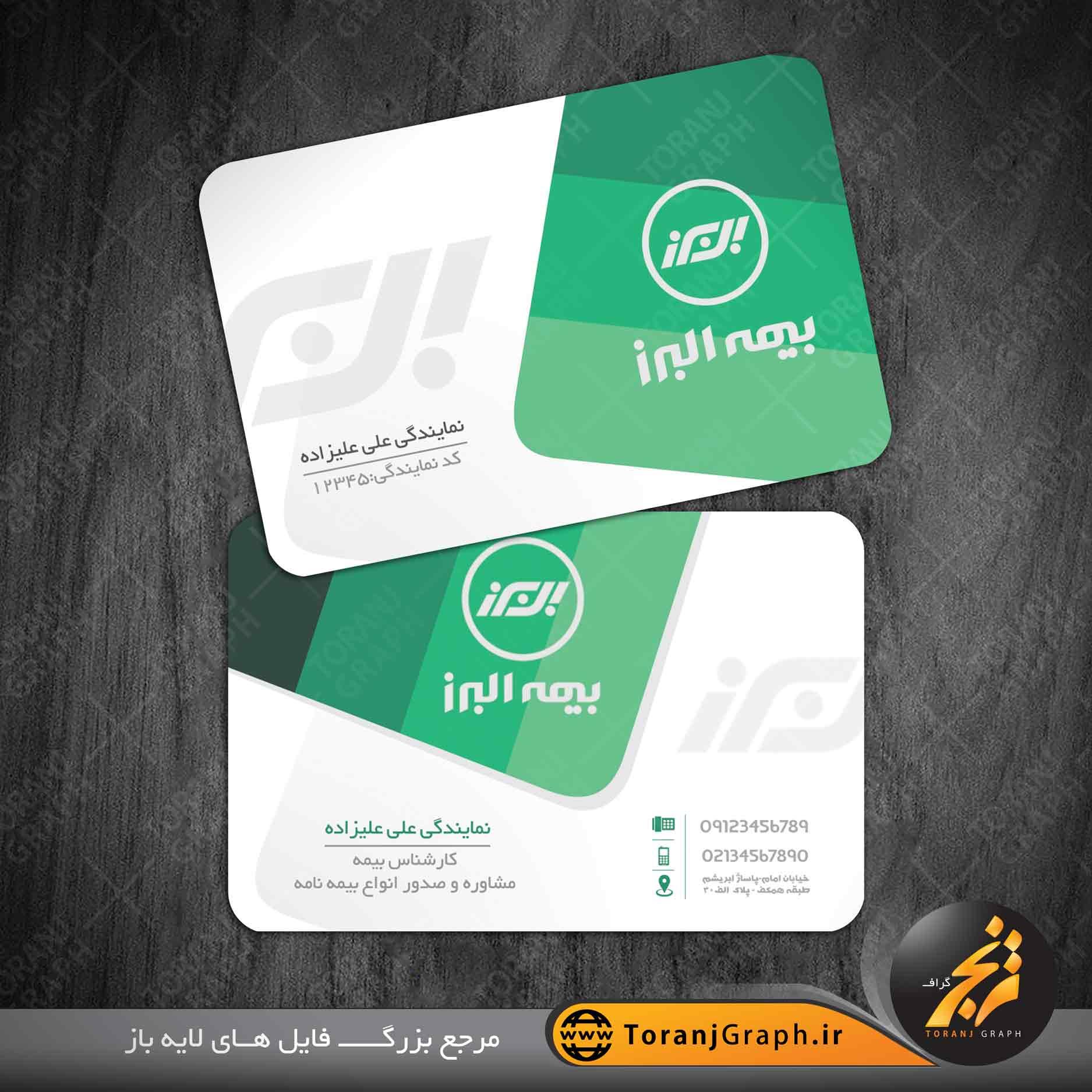 """<span itemprop=""""name"""">کارت ویزیت بیمه البرز</span>"""