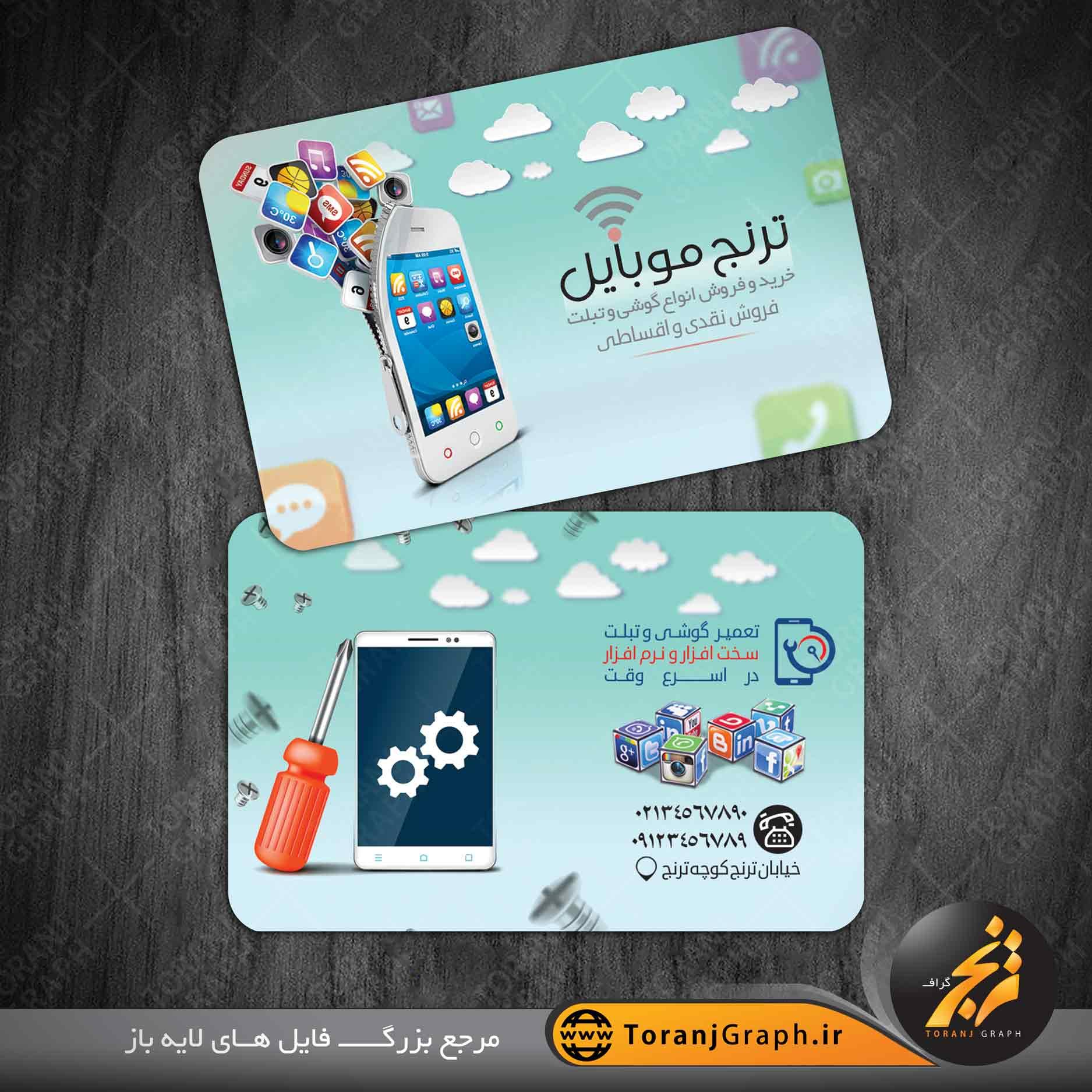طرح psd کارت ویزیت موبایل فروشی