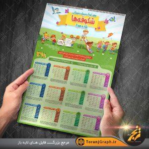 تقویم دیواری مهدکودک و پیش دبستانی