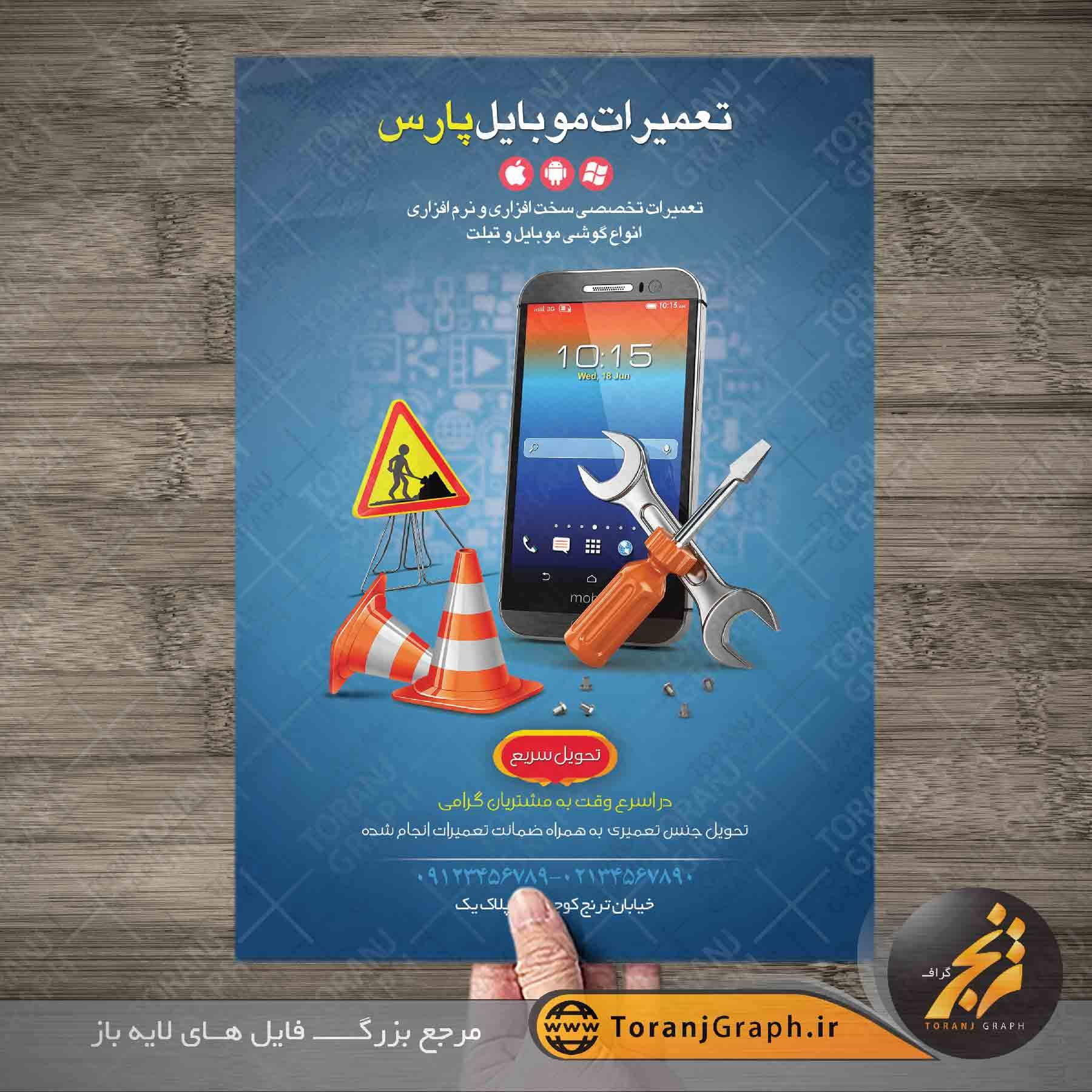تراکت تعمیرات موبایل