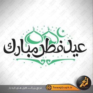 تایپوگرافی لایه باز عید فطر