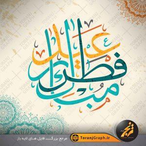 طرح تایپوگرافی عید فطر