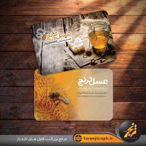 طرح کارت ویزیت عسل فروشی