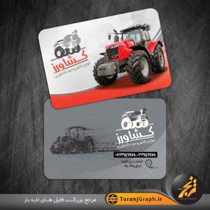 <span>کارت ویزیت تراکتور و ادوات کشاورزی</span>
