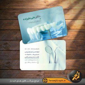 کارت ویزیت دندان پزشکی دورو