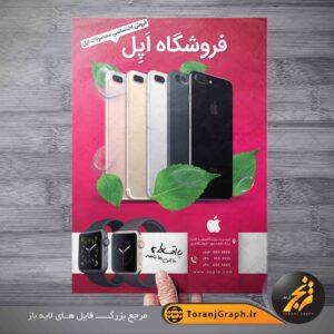 تراکت لایه باز فروشگاه گوشی موبایل