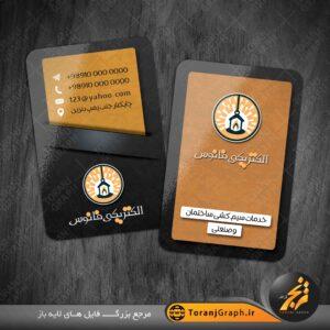 <span>دانلود کارت ویزیت لایه باز فروشگاه الکتریکی</span>