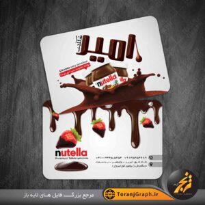کارت ویزیت لایه باز شیرینی و شکلات
