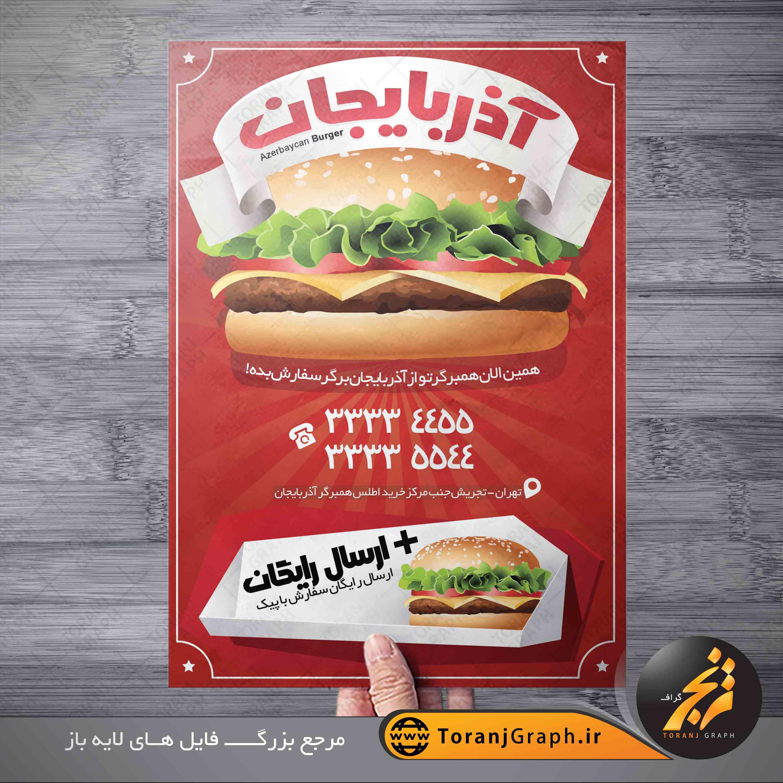 طرح لایه باز تراکت فست فود و همبرگر