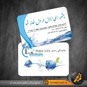 دانلود کارت ویزیت لایه باز فروشگاه تصفیه آب