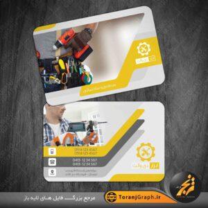 کارت ویزیت ابزار ساختمانی و صنعتی