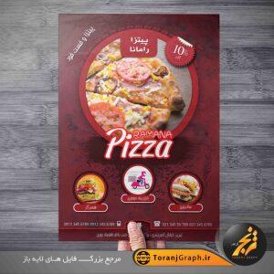 تراکت پیتزا و فست فود